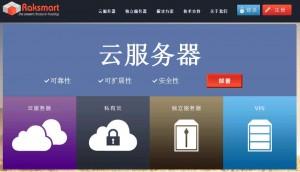 raksmart中文站改版