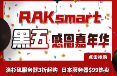 RAKsmart黑五劲爆促销活动