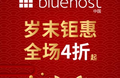 Bluehost双旦福利大放送