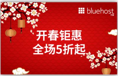 BlueHost三月活动来袭:虚拟主机全场最高5折