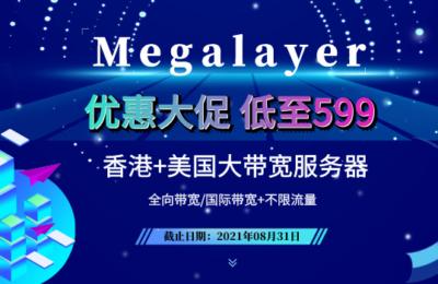 优惠促销:Megalayer美国大带宽服务器低至599元