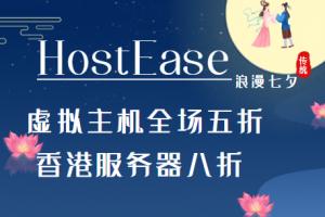 HostEase美国主机全场5折