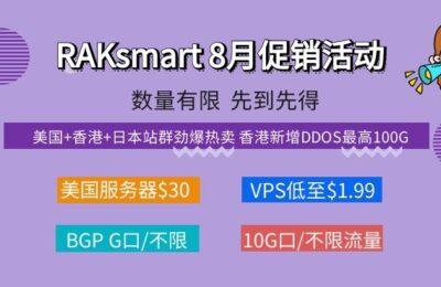 RAKsmart美国服务器促销 I3-2120方案低至$30