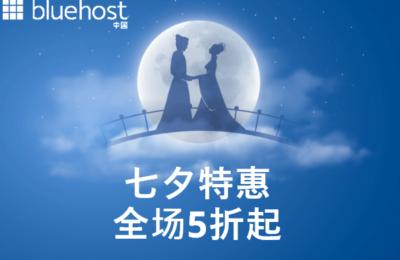 BlueHost七夕情人节优惠大放送