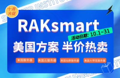 RAKsmart十月惊爆特惠活动