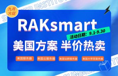 RAKsmart九月高配美国服务器首月低至5折