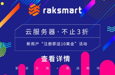 RAKsmart 美国云服务器九月优惠大促