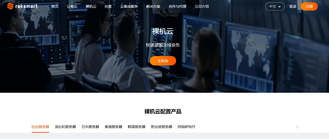 RAKsmart美国CN2服务器介绍